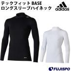 テックフィット BASE ロングスリーブハイネック(BJK83)【アディダス/adidas】アディダス 長袖インナーシャツ フィットインナー