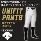 デサント DESCENTE ユニフィットパンツ ショートフィットパンツ (野球 ソフト) 練習着 ユニフォーム パンツ (DB1014P)【入団準備】