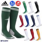 adiソックス 18(3ストライプ) (DRW46)アディダス(adidas) サッカーストッキング ソックス 靴下 ジュニア キッズ