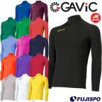 ジュニア ストレッチインナートップ (GA8801)ガビック(GAViC) 長袖インナーシャツ【ゆうパケット発送になります※お届けまでに1週間程かかる場合があります】
