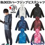 BLOCCO ハーフジップ ピステシャツ (GE0412)スパッツィオ(Spazio) ピステトップ