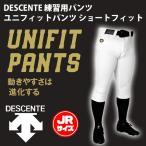 デサント DESCENTE ユニフィットパンツ Jr. ショートフィットパンツ (野球・ソフト) 少年 ジュニア キッズ 練習着 ユニフォーム パンツ (JDB1014P)
