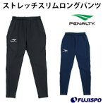 ストレッチスリムロングパンツ(PP8212)【ペナルティ/PENALTY】ペナルティ ジャージパンツ トレーニングパンツ