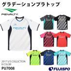 グラデーションプラトップ(PU7008)【ペナルティ/PENALTY】ペナルティ 半袖プラクティスシャツ