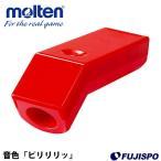 電子ホイッスル (RA0010R)モルテン(molten) ホイッスル レフェリーアクセサリ 審判用品