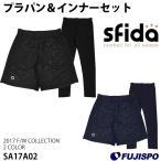 プラクティスパンツ&インナーパンツセット(SA17A02)【スフィーダ/SFIDA】スフィーダ プラクティスパンツ+インナーパンツセット