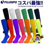オリジナル サッカーストッキング 無地ソックス (SGS3100)フジスポオリジナル(FUJISPO) サッカーストッキング ソックス 靴下 ジュニア