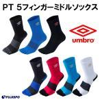 PT 5フィンガーミドルソックス (UBS8722)アンブロ(umbro) サッカーストッキング ソックス 靴下 5本指ソックス