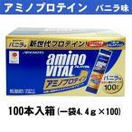 味の素 アミノバイタル アミノプロテイン バニラ味 100本 入箱 (4.4g小袋×100本) 16AM2800