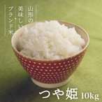 お米 コメ つや姫 10kg 5kg×2 新米 無洗米 送料無料 山形県産 令和2年産 令和二年産