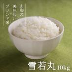 お米 コメ 雪若丸 10kg 5kg×2 無洗米 精米 送料無料 山形県産 令和2年産 令和二年産