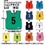 MIKASA ミカサ ゲームジャケット ジュニアサイズ ビブス(単品) GJJ2  【取り寄せ品】