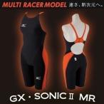 動き易さを求めるマルチレーサーモデル!GX・SONICII MR