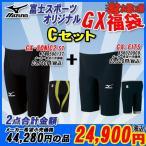 Mizuno ミズノ メンズ 競泳水着 GXシリーズ 福袋 オリジナルCセット N2MB5001 85RD200