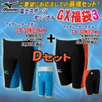 Mizuno ミズノ メンズ 競泳水着 GXシリーズ 福袋3 オリジナルDセット N2MB6002 N2MB5002