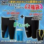 Mizuno ミズノ メンズ 競泳水着 GXシリーズ 福袋3 オリジナルFセット N2MB6002(MR) N2MB5001(ST)