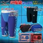 ミズノ Mizuno メンズ ジュニア 競泳水着 GXシリーズ 福袋ジュニア オリジナルセット N2MB6002 85RD200 N3JP7022 N2JY7071
