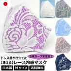 冷感 夏用 レース 息がしやすい 蒸れない マスク 日本製 洗える 在庫 あり 布マスク 女性用 M サイズ アトリエフジタ