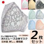 夏用 レースマスク 日本製 洗える 布マスク ブライダルマスク ウェディング 結婚式 パーティ 女性用 Mサイズ おしゃれ かわいい アトリエフジタ