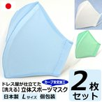 夏用 軽い 息がしやすい マスク 日本製 洗える 在庫あり 布マスク 大きめ 男性用 Lサイズ アトリエフジタ