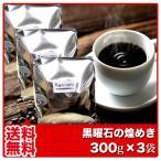 コーヒー豆 黒曜石の煌めき(マンデリンブレンド) 300g×3袋の画像