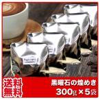 コーヒー豆 黒曜石の煌めき(マンデリンブレンド) 300g