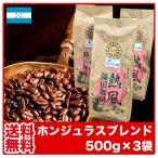 コーヒー豆  ホンジュラスブレンド500g×3袋  コーヒー