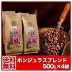 コーヒー豆  ホンジュラスブレンド500g×4袋  コーヒー