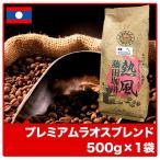 プレミアムラオスブレンド 500g×1袋[送料無料商品と同梱すると送料無料]喫茶店卸も手がける老舗珈琲店 コーヒー豆