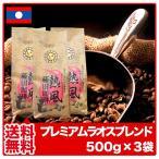 コーヒー豆 プレミアムラオスブレンド 500g×3袋 コー