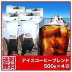 コーヒー豆 アイスコーヒーブレンド 500g×4袋 深煎り