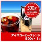 コーヒー豆 アイスコーヒーブレンド 500g×1袋 コーヒー