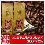 プレミアムラオスブレンド 300g×2袋【送料無料】喫茶店卸も手がける老舗珈琲店 コーヒー豆
