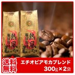 コーヒー豆  エチオピアモカブレンド300g×2袋  コーヒー