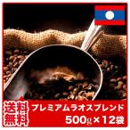 コーヒー豆 プレミアムラオスブレンド 500g×12袋  コーヒー 6kg