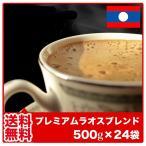 プレミアムラオスブレンド500g×24袋【送料無料】喫茶店卸も手がける老舗珈琲店 コーヒー豆