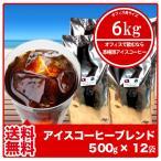 コーヒー豆 アイスコーヒーブレンド 500g×12袋 深煎り