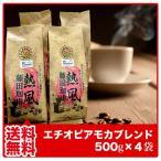 コーヒー豆  エチオピアモカブレンド500g×4袋  コーヒ