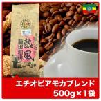コーヒー豆  エチオピアモカブレンド500g×1袋  コーヒー