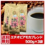コーヒー豆  エチオピアモカブレンド500g×3袋  コーヒー
