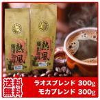 コーヒー豆 ラオスブレンド・モカ�