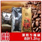 コーヒー豆 深煎り福袋 3種類合計1.3kg