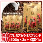 コーヒー豆 選べるプレミアムラオスブレンドセット
