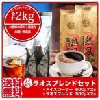 コーヒー豆 よくばりラオスブレンドセット(ホットコーヒー1kg アイスコーヒー1kg)