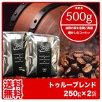 コーヒー豆 トゥルーブレンド 250g×2袋