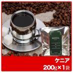 コーヒー豆 ケニアAB 200g