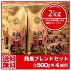 コーヒー豆 熱風ブレンドセット合計2kg 藤田珈琲