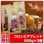 コーヒー豆 コロンビアブレンド500g×3袋 コーヒー