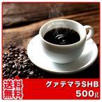 コーヒー豆 グァテマラSHB 500g