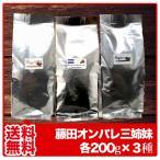 コーヒー豆 藤田3姉妹 (3種類セット 計600g)